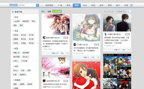 Chinese Social Media site Tencent Weibo